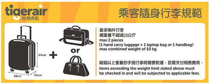 台灣虎航登機行李