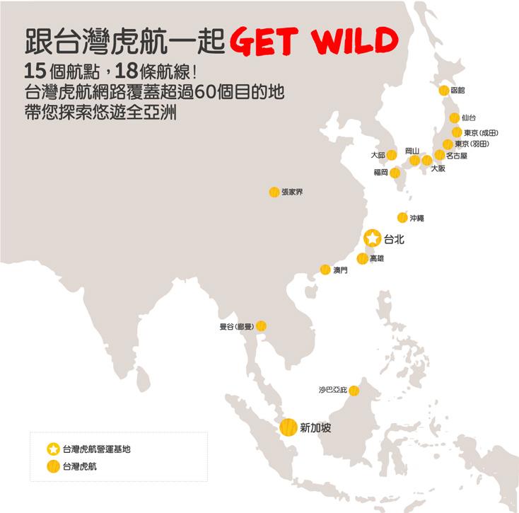 台灣虎航航點