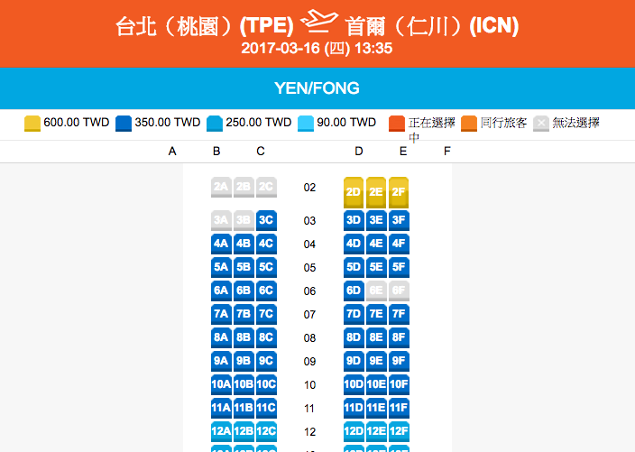 濟洲航空行李 seat